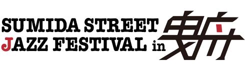 すみだストリートジャズフェスティバル in 曳舟